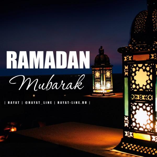 Рамадан 2016