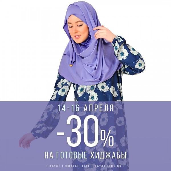 -30% на готовые хиджабы
